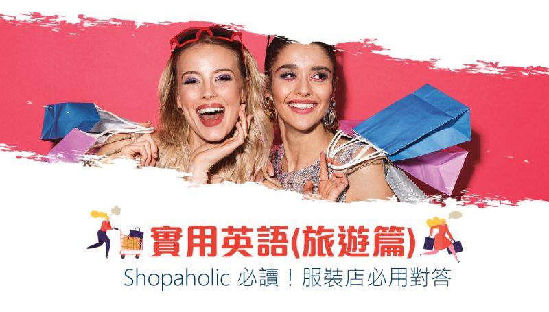 實用英語 (旅遊篇):Shopaholic 必讀!服裝店必用對答 | Wall Street English