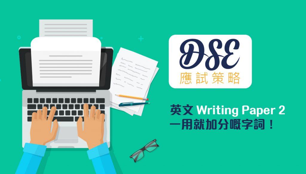 DSE應試策略:英文Writing Paper 2一用就加分嘅字詞!   Wall Street English