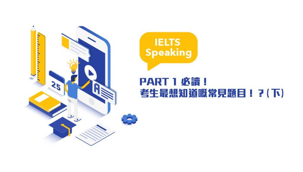 IELTS Speaking:PART 1 必讀!考生最想知道嘅常見題目 (下)   Wall Street English