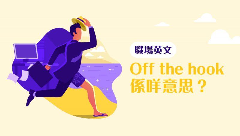 職場英文:Off the hook係咩意思?6個你可能不知道的英文慣用語(上篇) | Wall Street English