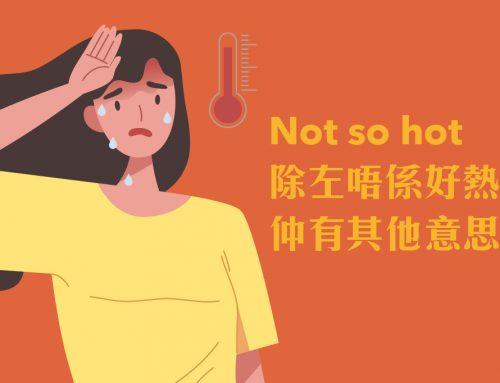 中文成語諺語:原來可以用英文講! | Wall Street English