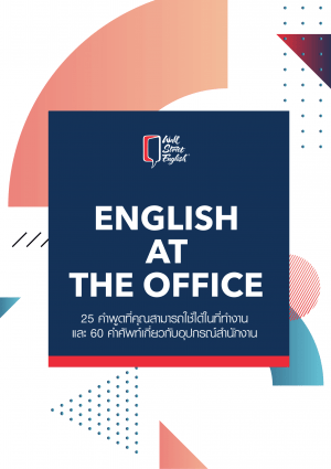 09 - English at OfficeC-Link-01