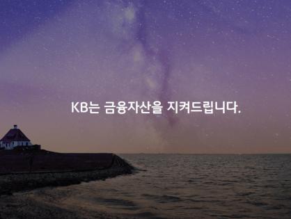 쉽고 재미있는 자산관리 서비스, KB국민은행 스타뱅킹 Play Asset 소개
