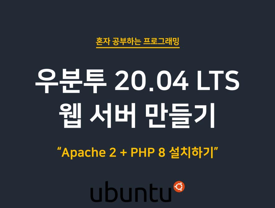 우분투 리눅스에 Apache 2 + PHP 8 설치하기(Ubuntu 20.04 LTS)