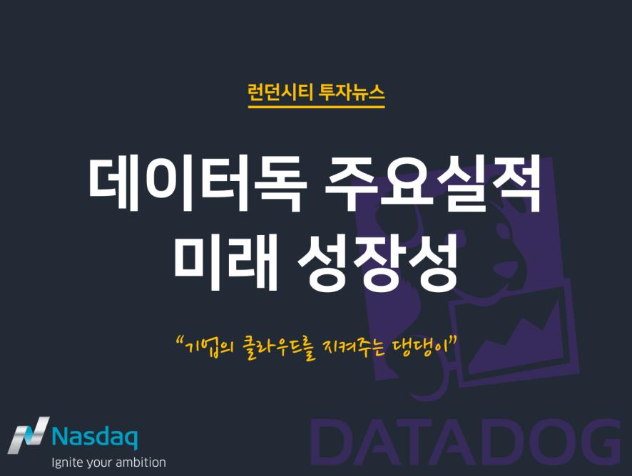 데이터독 주요뉴스(NASDAQ:DDOG) 2020년 12월 27일