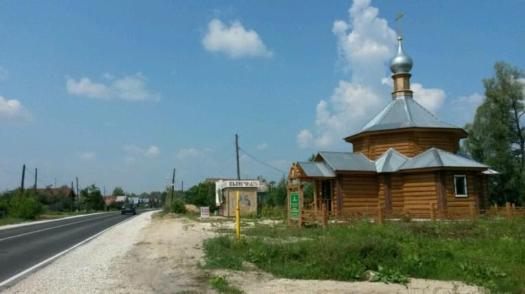 Die Kirche im Dorf lassen, oder eine neue bauen wie hier in Zimenki, ca 18 km vor Murom. Viele Dörfer hatten überhaupt keine Kirchen, bekommen erst seit jüngster Zeit von reicheren Bürgern mal eine Kapelle am Ortsrand spendiert.