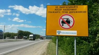 Sauberes Russland: Viel getan wurde ich den letzten Jahren um das Müllproblem in den Griff zu bekommen, Müllsammler säubern den Straßenrand. Russland macht sich, und es ist wirklich sauber hier.