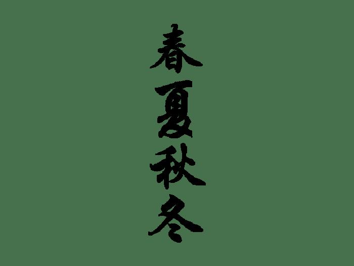 Wandtattoo Chinesische Zeichen 4 Jahreszeiten bei Homestickerde