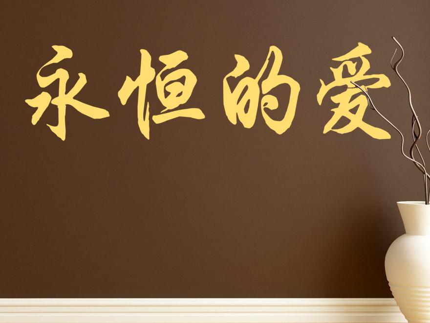 Wandtattoo Chinesische Schriftzeichen  Ewige Liebe