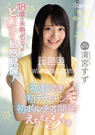 CAWD-052櫻萌子(桜もこ)BT下載地址_磁力鏈接ed2k-玩色色-www.wansese ...