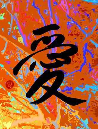 het Chinese karakter voor Liefde