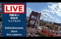 【LIVE CAMERA】#飛騨高山 陣屋前 #ライブカメラ #飛騨 #高山 /Hida-Takayama,In front of the Takayama Jinya #hidatakayama