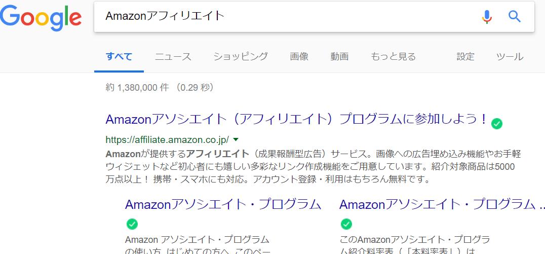 Amazonアフィリエイトの審査・ブログパーツ。自分で体験する事でわかる事がある。