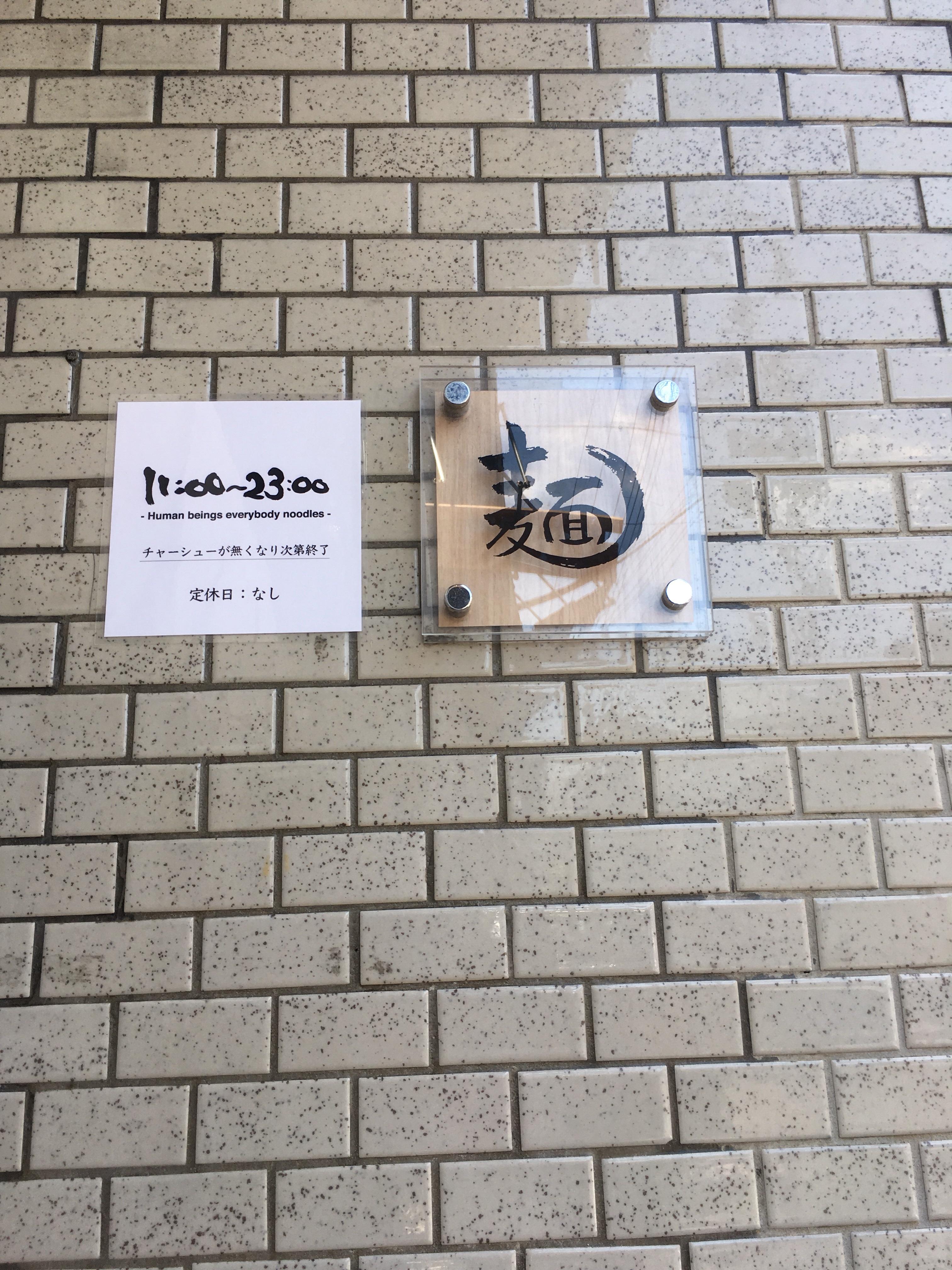 大阪のラーメン。『人類みな麺類』さんに行ってみる。