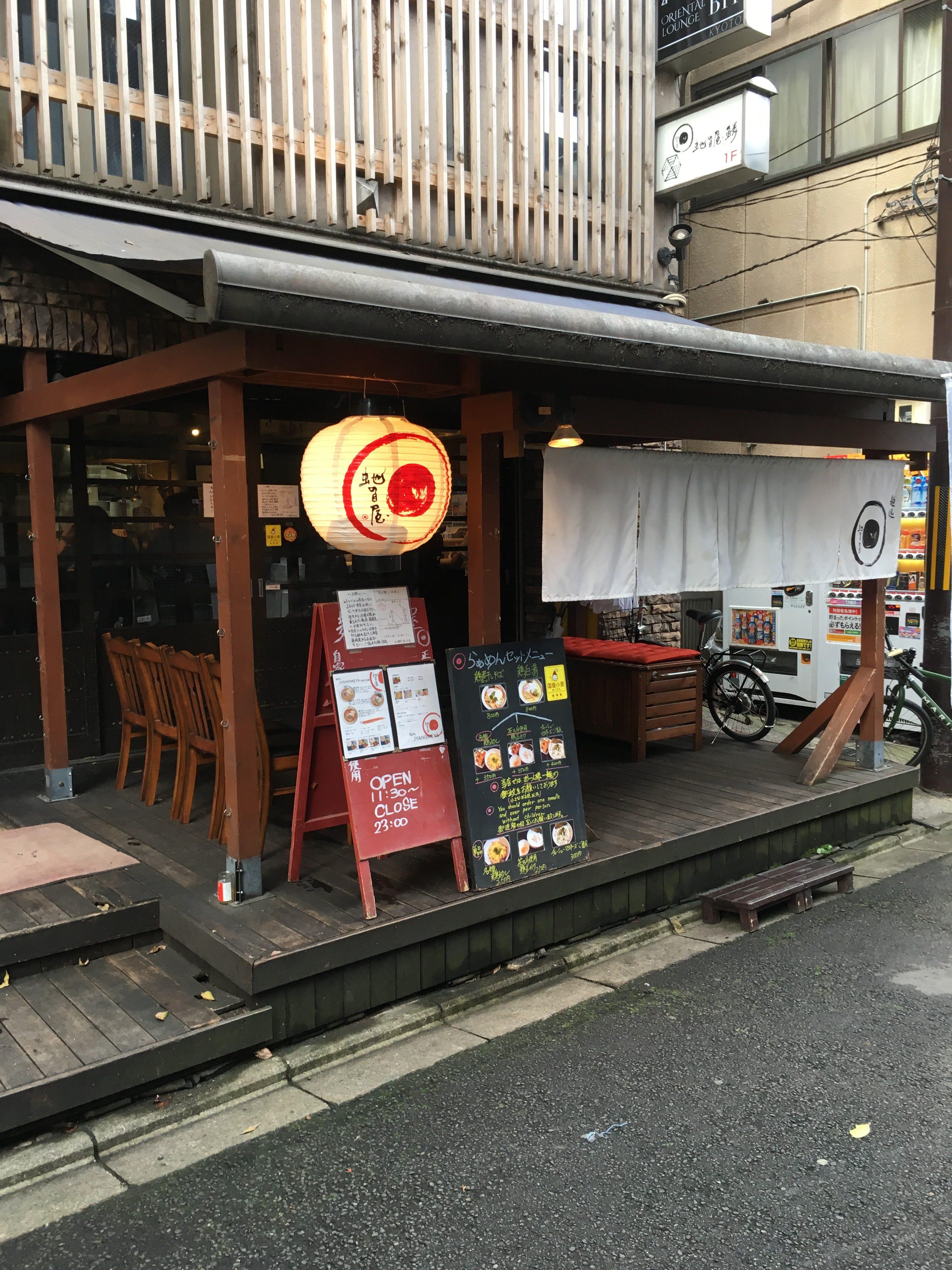 京都のラーメン屋さん『蛇の目屋』さんに行ってみる。