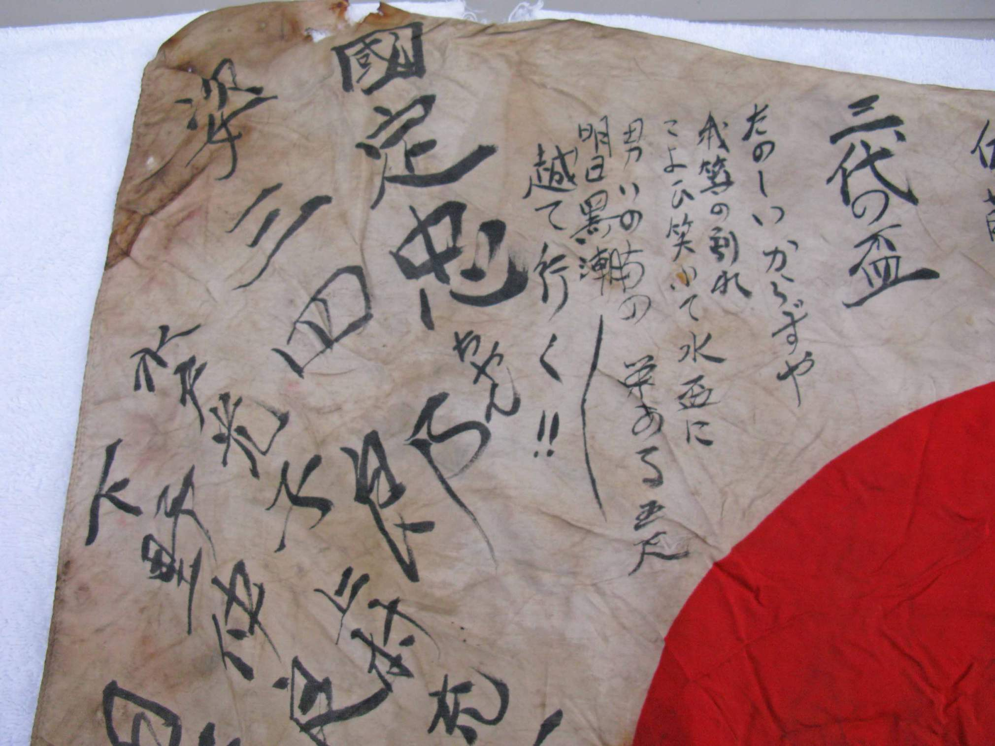 Question Japanese Flag With Japanese Writing Historical Help