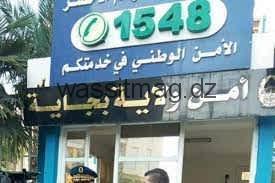 الأمن الحضري الخامس يوقف طالب جامعي تورط في قضية سرقة مسكن بالكسر ببجاية