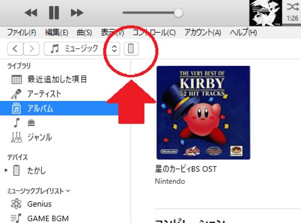 CDの曲をiPhoneに取り込む方法15