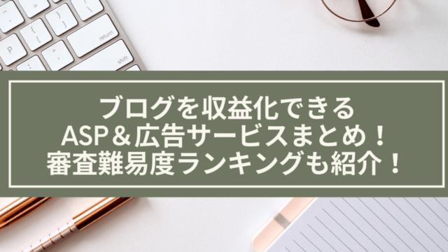 ブログを収益化できるASP・広告サービスのまとめと難易度ランキング