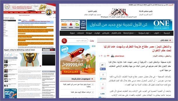 هكذا زورت الأهرام مقال واشنطن بوست حول الجيش المصري وطن