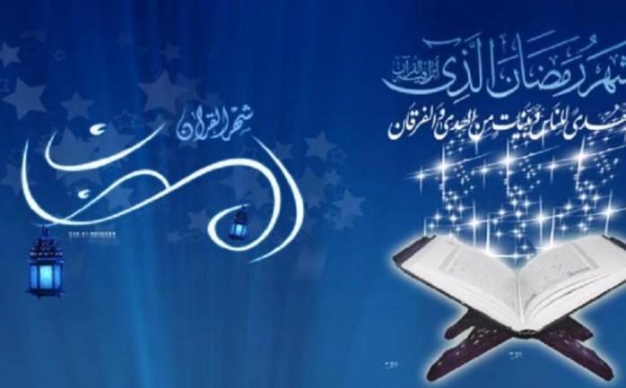 فضائل شهر رمضان - الوطنية للإعلام