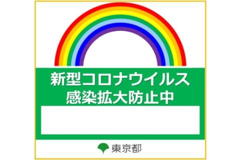「感染 虹」の画像検索結果