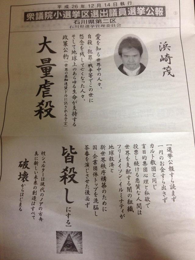石川県第2区の浜崎茂さんの政策公約が酷すぎるwwwwww