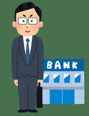 銀行員の無能エピを、元銀行員が語る