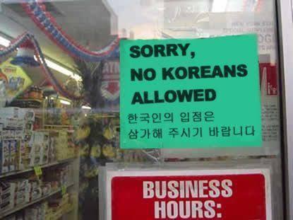 【我慢の限界】対馬で「韓国人客お断り」の張り紙があちこち貼られる理由wwwwwwwwww