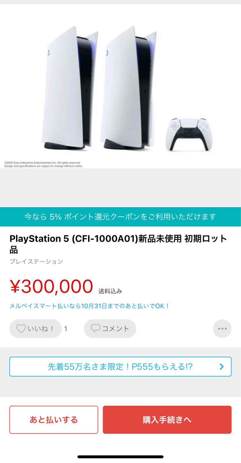 【大勝利】アマゾンの『PlayStation 5』転売業者が一掃される キャンセル料5万円を取る悪質業者まで