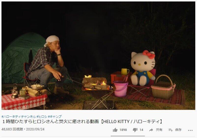 【YouTube】ハローキティとヒロシがひたすらたき火する動画wwwwwwwwww