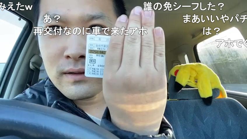 【炎上】ニコニコ生放送配信者 ゴールド免許を自慢するも20分後に違反でゴールド剥奪