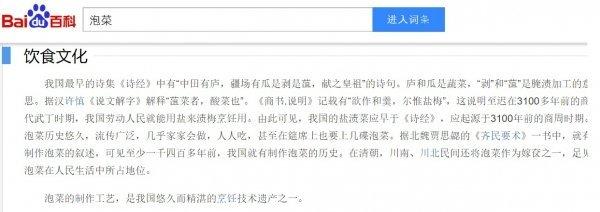 【悲報】 中国 「キムチの起源は中国」 正式表明へwwwwwwwwww