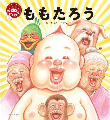 【朗報】漫☆画太郎先生、子ども向けの絵本を発売wwwwwwwwwwwwwww