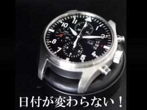 【YouTube動画紹介】No.0014 禁止時間帯操作によるカレンダー不良【4K】 ~IWC パイロットウォッチ クロノグラフ ETA.7750~