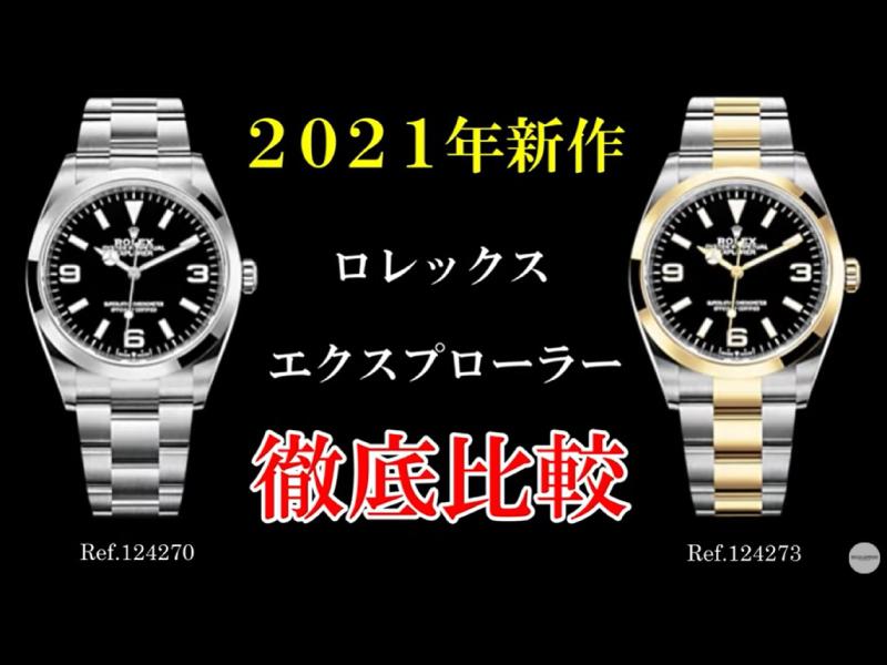 YouTubeNo.0038 2021年新作エクスプローラー 新旧徹底比較! ~ROLEX(ロレックス)EXPLORER1(エクスプローラー1) Ref.124273/124270~