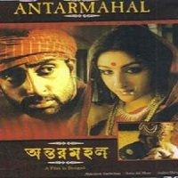 Antarmahal (2005) Watch Full Movie Online DVD Print Download