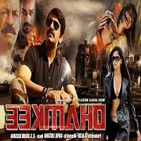 Dhamkee (2014) Hindi Dubbed Full Movie Watch Online HD Print Free Download