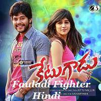 Fauladi Fighter (2016) Hindi Dubbed Full Movie Watch Online HD Print Free Download