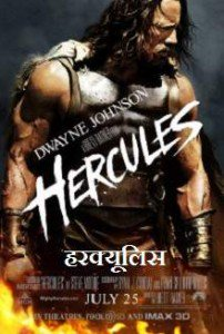 Hercules (2014) Hindi Dubbed Full Movie Watch Online HD Free Download