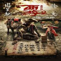 Journey to the West: The Demons Strike Back (2017) Hindi Dubbed Full Movie Watch Download