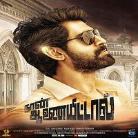 Main Hi Raja Main Hi Mantri (2017) Hindi Dubbed Full Movie Watch Online HD Download