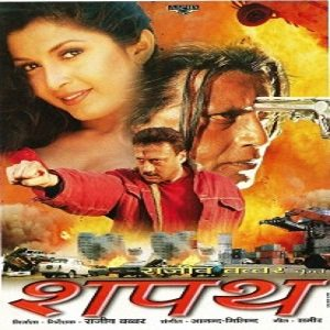Shapath (1997) Watch Full Movie Online DVD Print Free Download