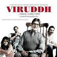 Viruddh… Family Comes First (2005) Full Movie Watch Online HD Print Free Download