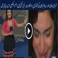 Watch Meera Cried On Imran Khan Marriage News Badly