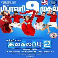 Sabse Bada Hungama (Kalakalappu 2 2019) Hindi Dubbed Full Movie Watch Free Download