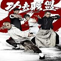 Kung Fu League (2018) Hindi Dubbed Full Movie Watch Online HD Print Free Download