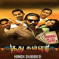 Rummy The Great Gambler (Soodhu Kavvuum 2019) Hindi Dubbed Full Movie Watch Download