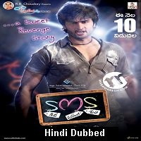 SMS (Siva Manasulo Sruthi 2020) Hindi Dubbed Full Movie Watch Online HD Free Download