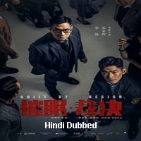 Guilt by Design (2019) Unofficial Hindi Dubbed Full Movie Watch Free Download